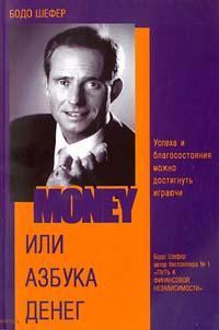 сказка про деньги