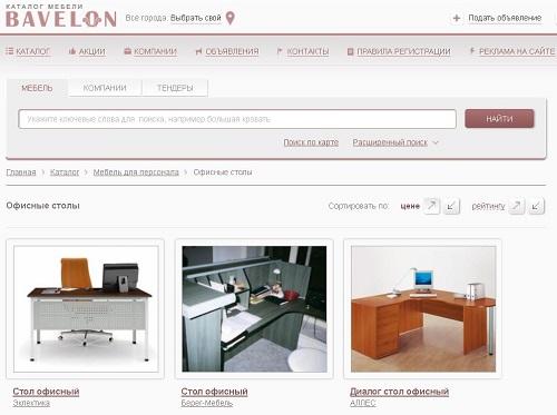 мебельный интернет магазин