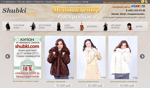 шубы в Москве